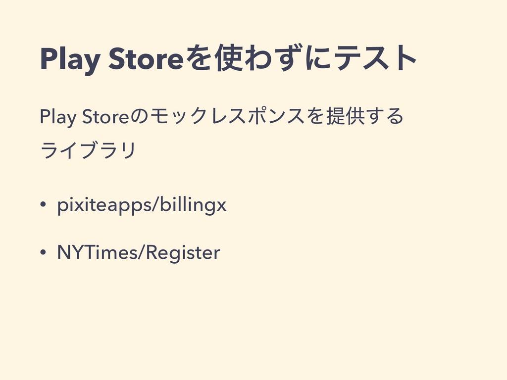 Play StoreΛΘͣʹςετ Play StoreͷϞοΫϨεϙϯεΛఏڙ͢Δ ϥΠ...