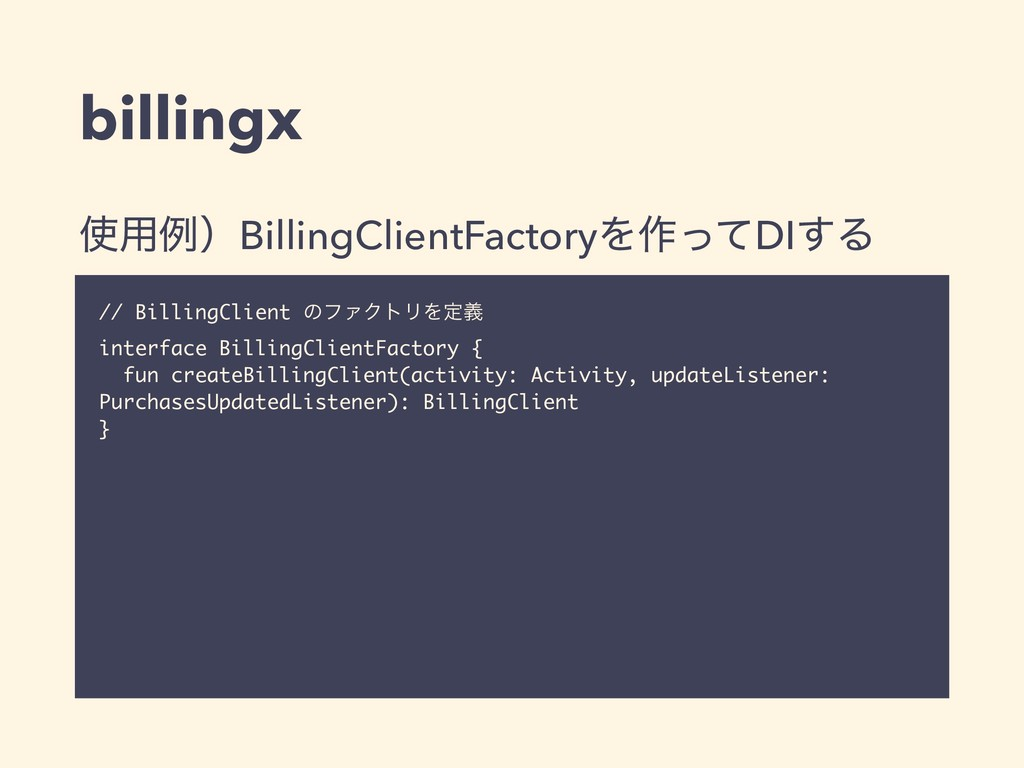billingx ༻ྫʣBillingClientFactoryΛ࡞ͬͯDI͢Δ // Bi...