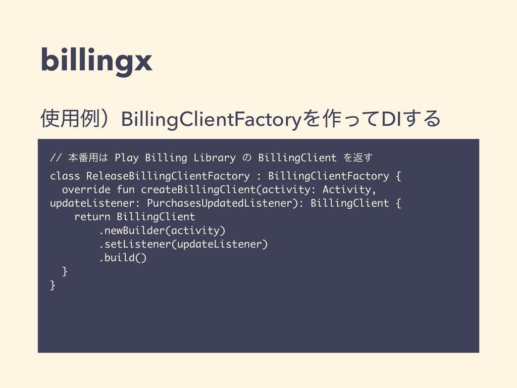billingx ༻ྫʣBillingClientFactoryΛ࡞ͬͯDI͢Δ // ຊ൪...
