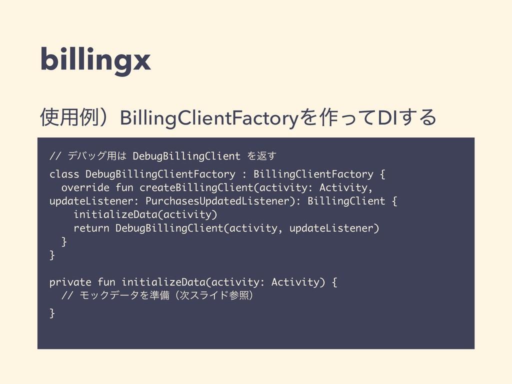 billingx ༻ྫʣBillingClientFactoryΛ࡞ͬͯDI͢Δ // σό...