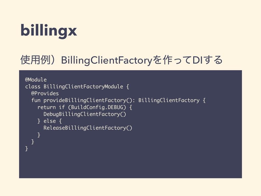 billingx ༻ྫʣBillingClientFactoryΛ࡞ͬͯDI͢Δ @Modu...