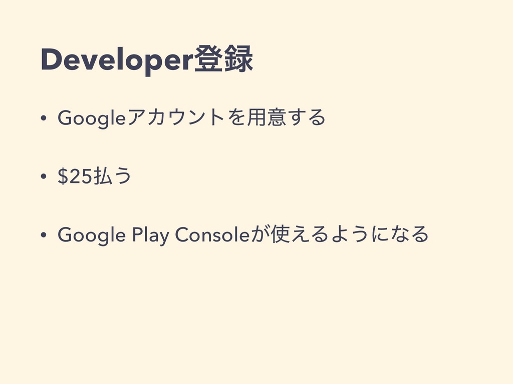 Developerొ • GoogleΞΧϯτΛ༻ҙ͢Δ • $25͏ • Google...