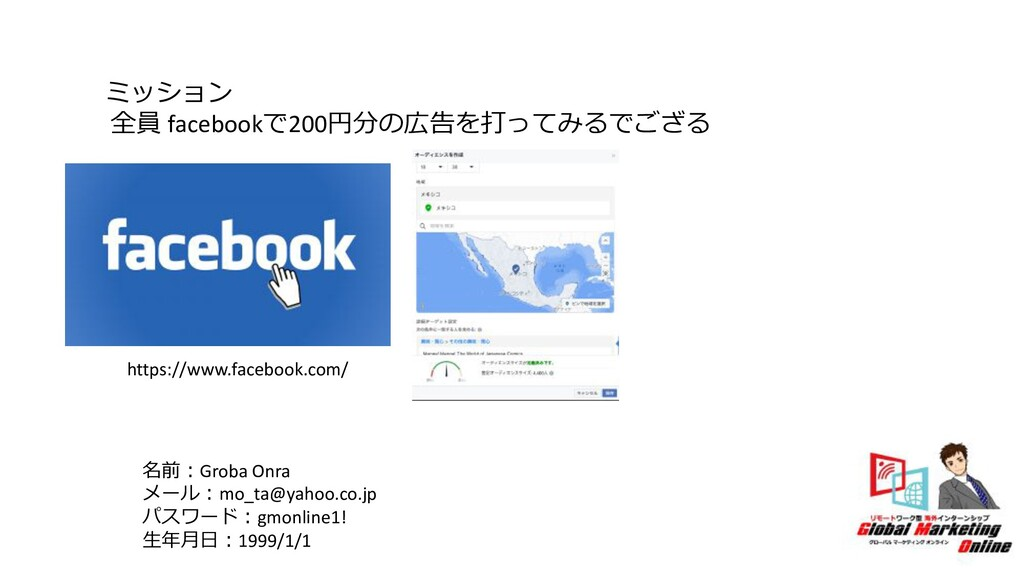 ミッション 全員 facebookで200円分の広告を打ってみるでござる 名前︓Groba O...