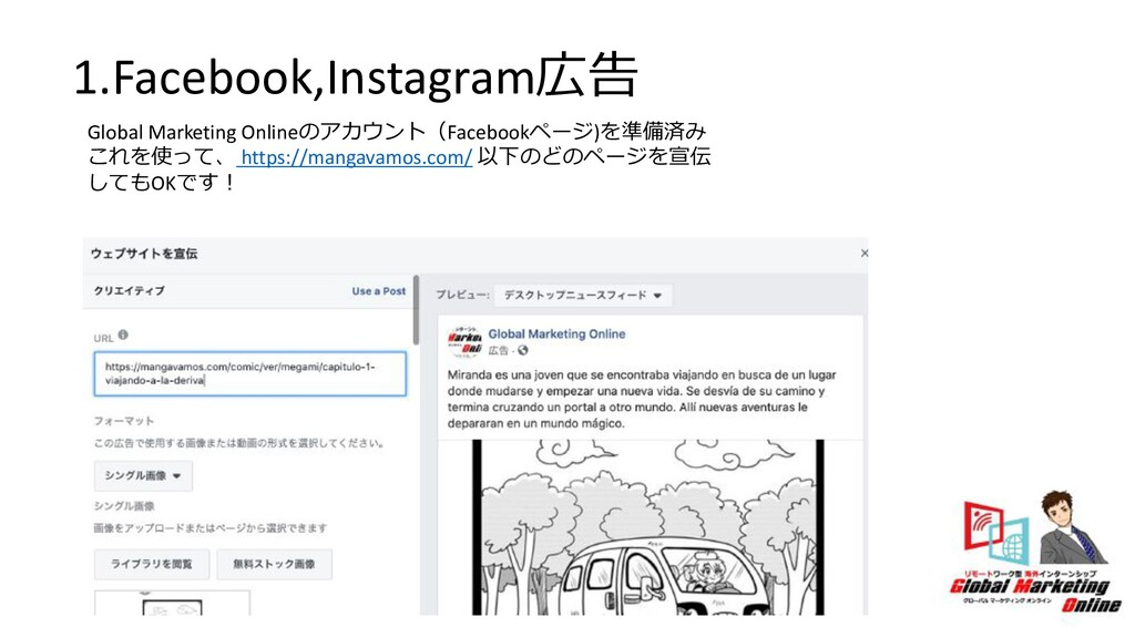 1.Facebook,Instagram広告 Global Marketing Onlineの...