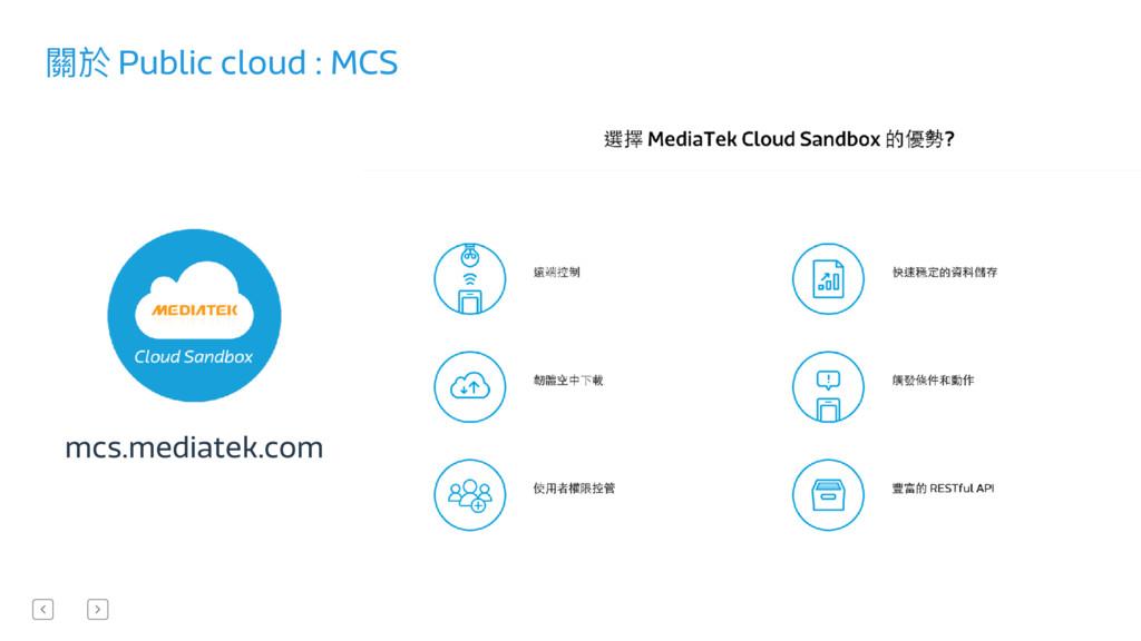 mcs.mediatek.com 關於 Public cloud : MCS