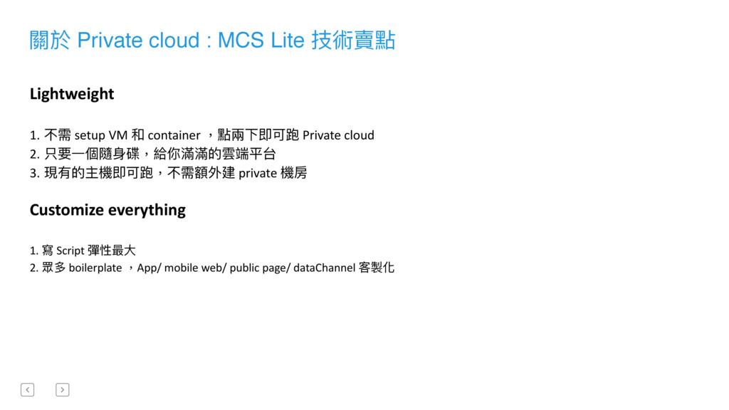 關於 Private cloud : MCS Lite 技術賣點 Lightweight 1....