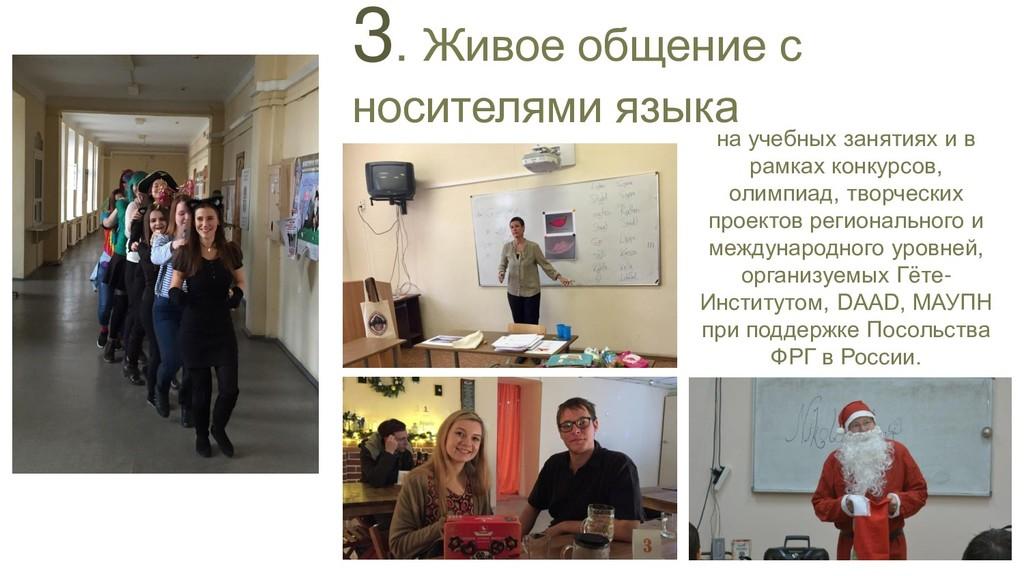 3. Живое общение с носителями языка на учебных ...