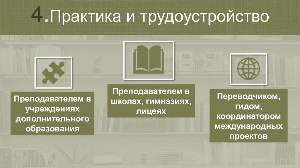 4.Практика и трудоустройство Преподавателем в у...