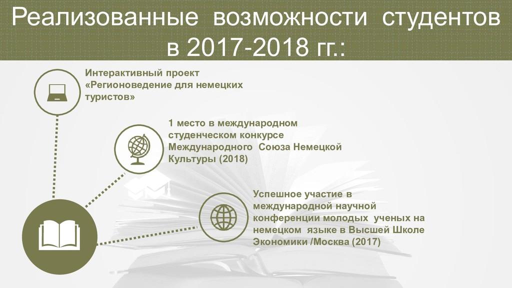 Реализованные возможности студентов в 2017-2018...