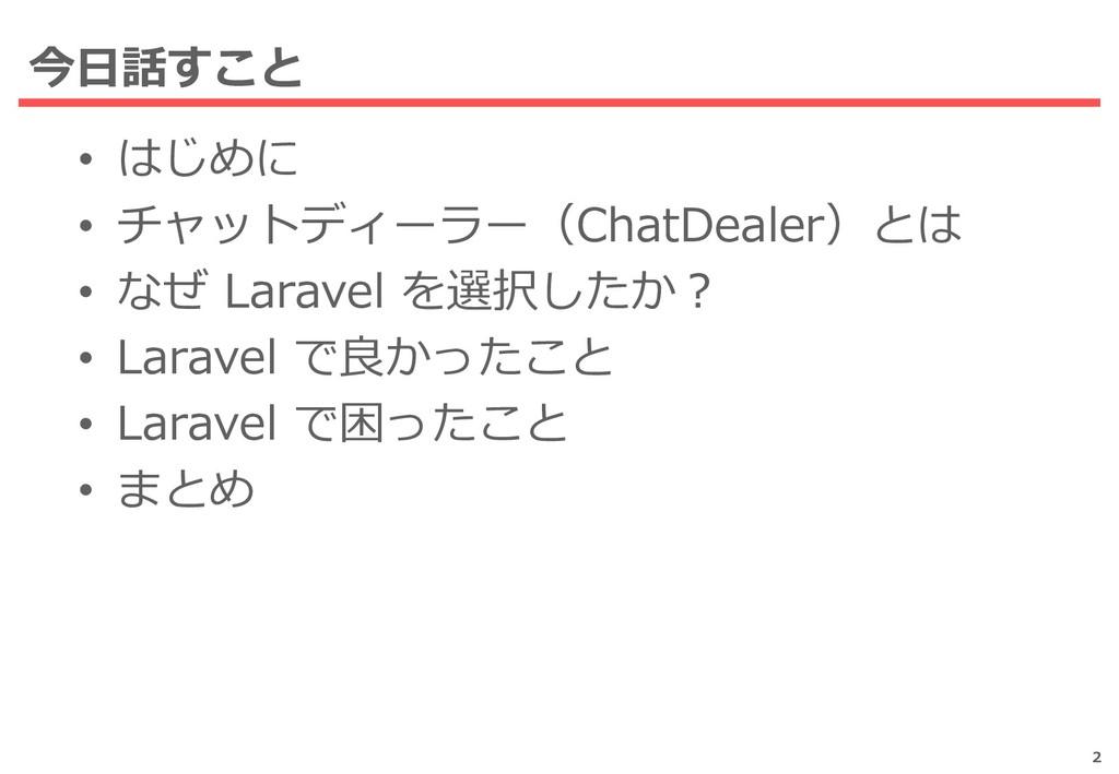 • はじめに • チャットディーラー(ChatDealer)とは • なぜ Laravel を...