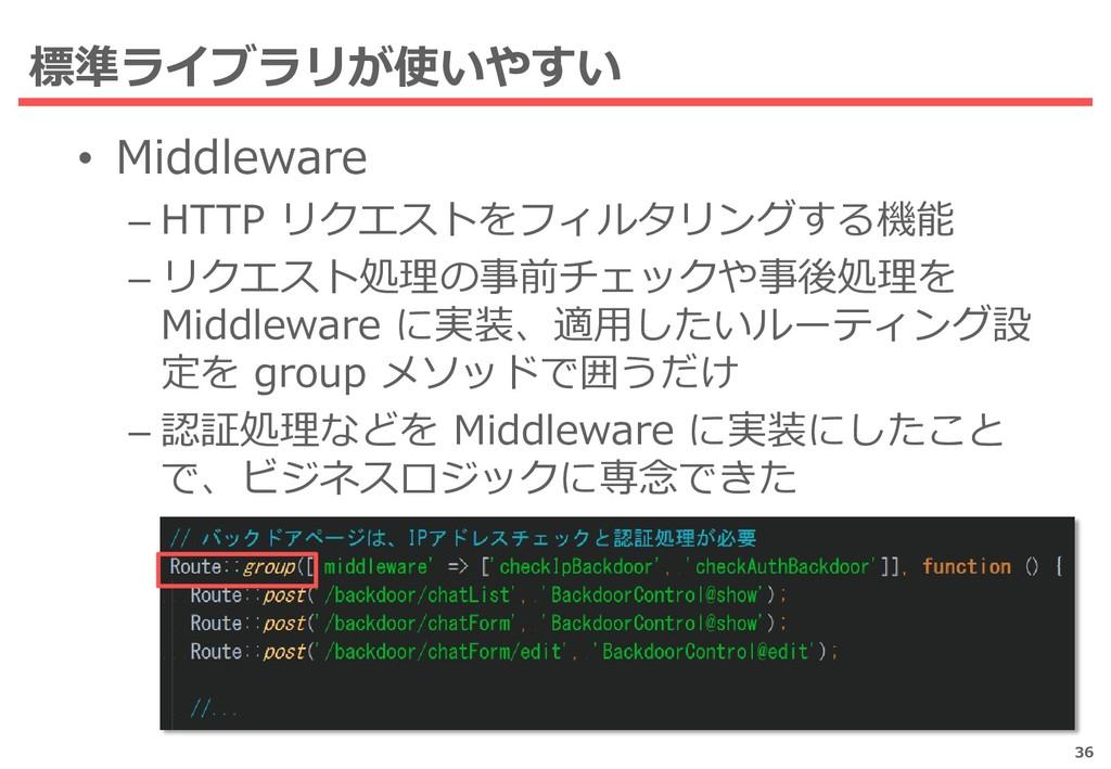 標準ライブラリが使いやすい • Middleware – HTTP リクエストをフィルタリング...