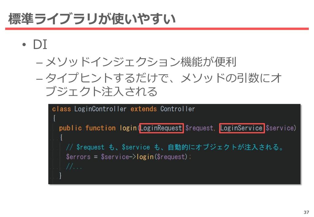 標準ライブラリが使いやすい • DI – メソッドインジェクション機能が便利 – タイプヒント...
