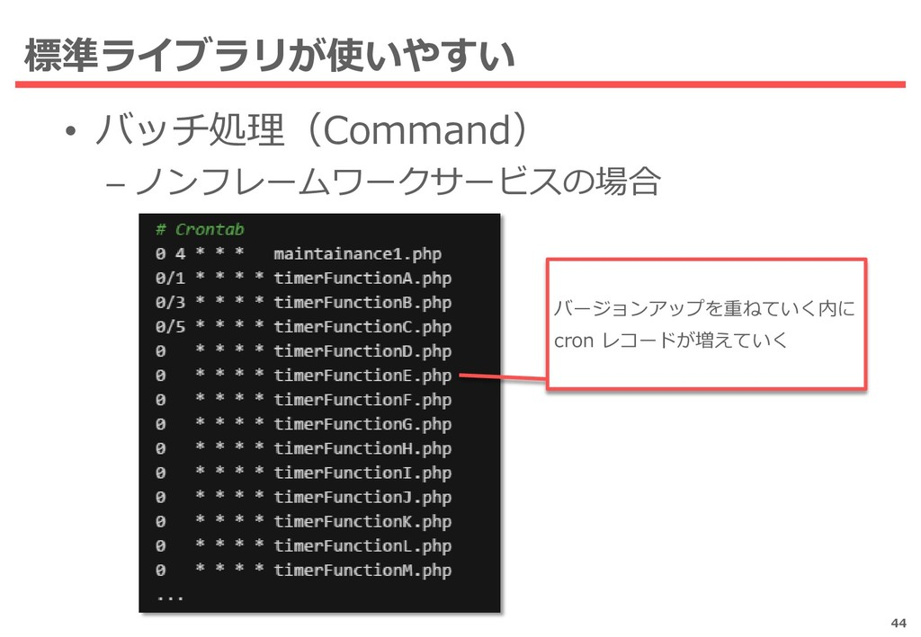 • バッチ処理(Command) – ノンフレームワークサービスの場合 標準ライブラリが使いや...