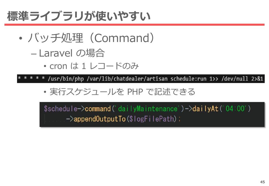 • バッチ処理(Command) – Laravel の場合 • cron は 1 レコードの...
