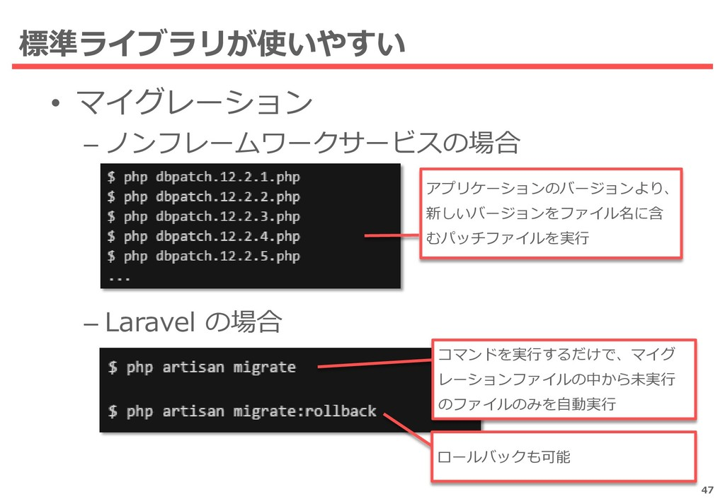 • マイグレーション – ノンフレームワークサービスの場合 – Laravel の場合 アプリ...
