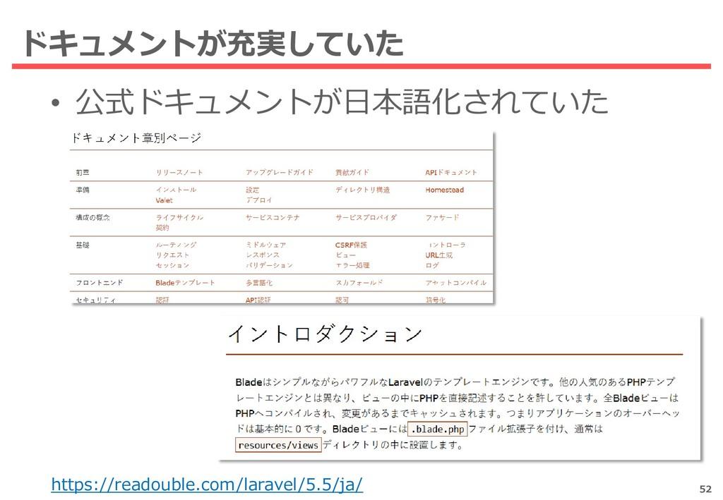 ドキュメントが充実していた • 公式ドキュメントが日本語化されていた 52 https://r...