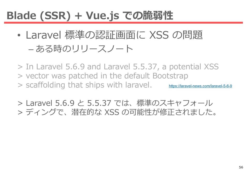 Blade (SSR) + Vue.js での脆弱性 • Laravel 標準の認証画面に X...