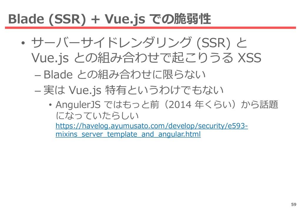 Blade (SSR) + Vue.js での脆弱性 • サーバーサイドレンダリング (SSR...