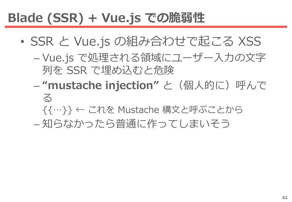 • SSR と Vue.js の組み合わせで起こる XSS – Vue.js で処理される領域...