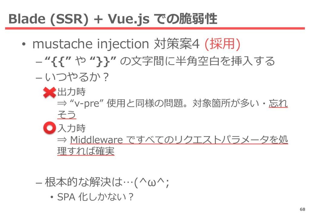 Blade (SSR) + Vue.js での脆弱性 • mustache injection...
