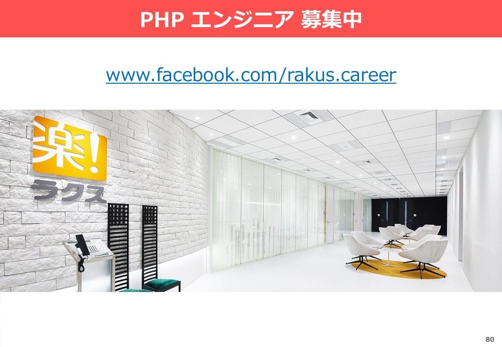 PHP エンジニア 募集中 www.facebook.com/rakus.career 80