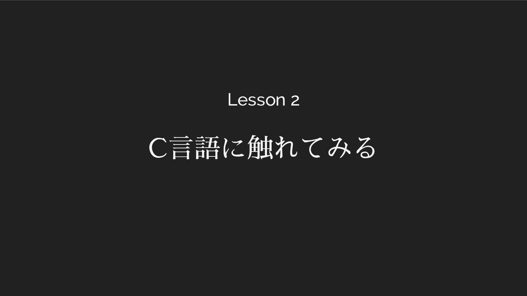 C言語に触れてみる Lesson 2