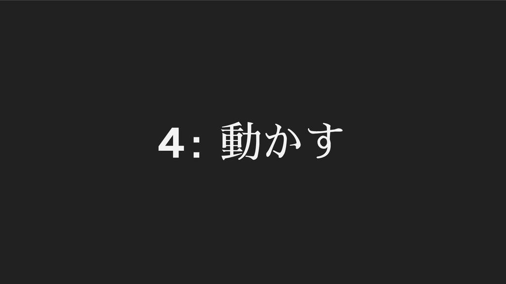 4: 動かす