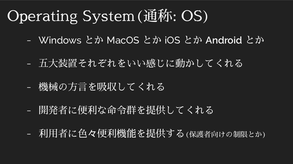 - Windows とか MacOS とか iOS とか Android とか - 五大装置そ...