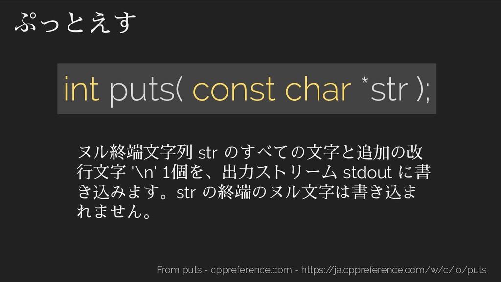 ぷっとえす int puts( const char *str ); ヌル終端文字列 str ...