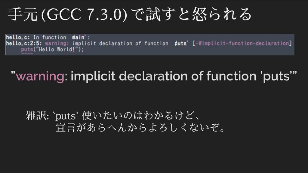 手元(GCC 7.3.0)で試すと怒られる 雑訳: `puts` 使いたいのはわかるけど、  ...