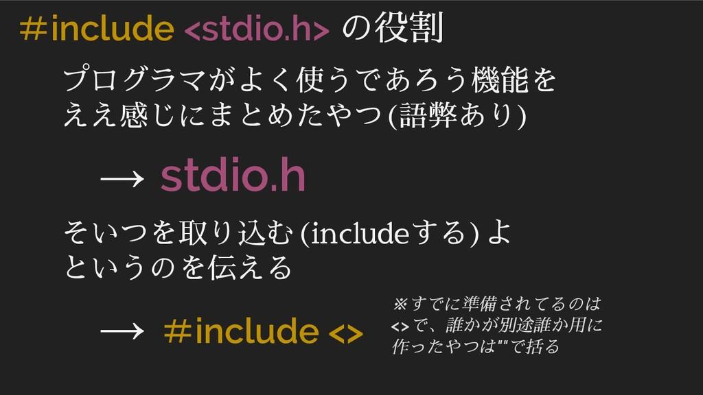 #include <stdio.h> の役割 プログラマがよく使うであろう機能を ええ感じにま...
