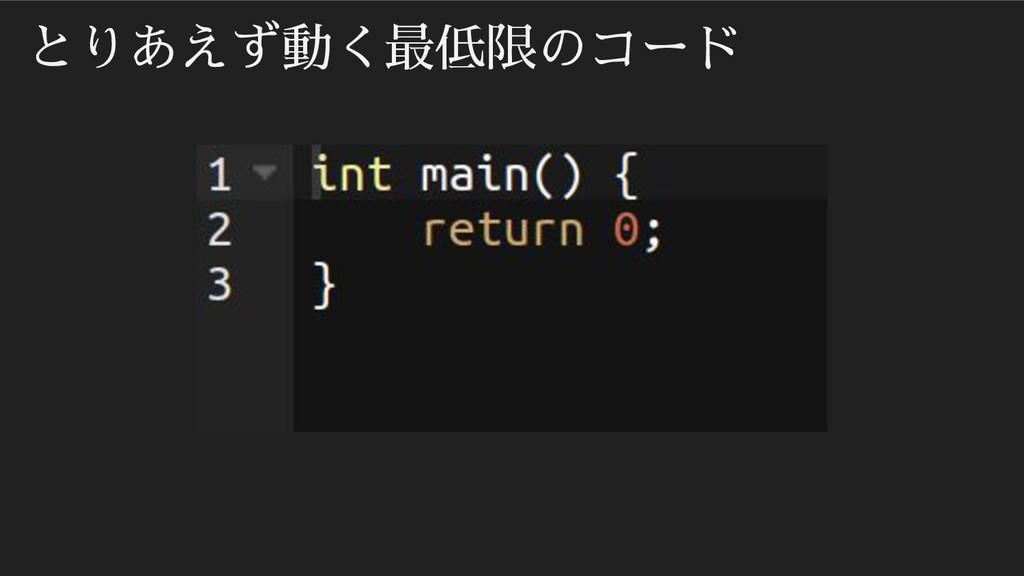 とりあえず動く最低限のコード
