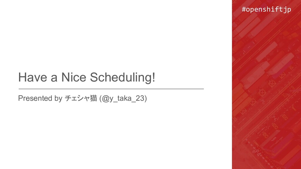 #openshiftjp #openshiftjp Have a Nice Schedulin...