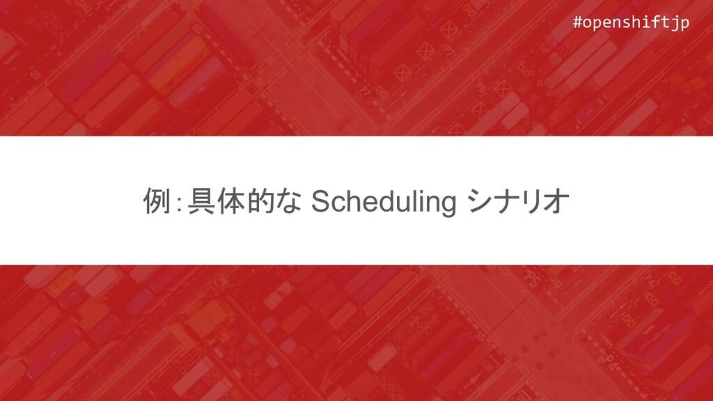 #openshiftjp #openshiftjp ? 例:具体的な Scheduling シ...