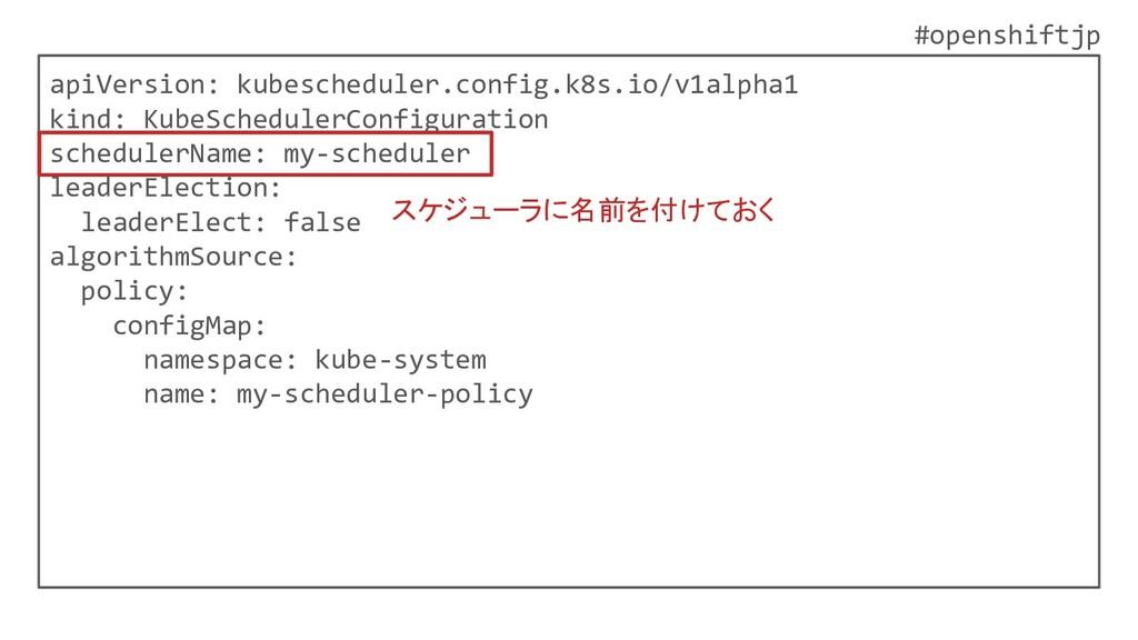 #openshiftjp apiVersion: kubescheduler.config.k...