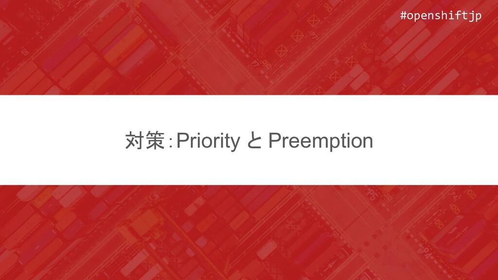 #openshiftjp #openshiftjp ! 対策:Priority と Preem...