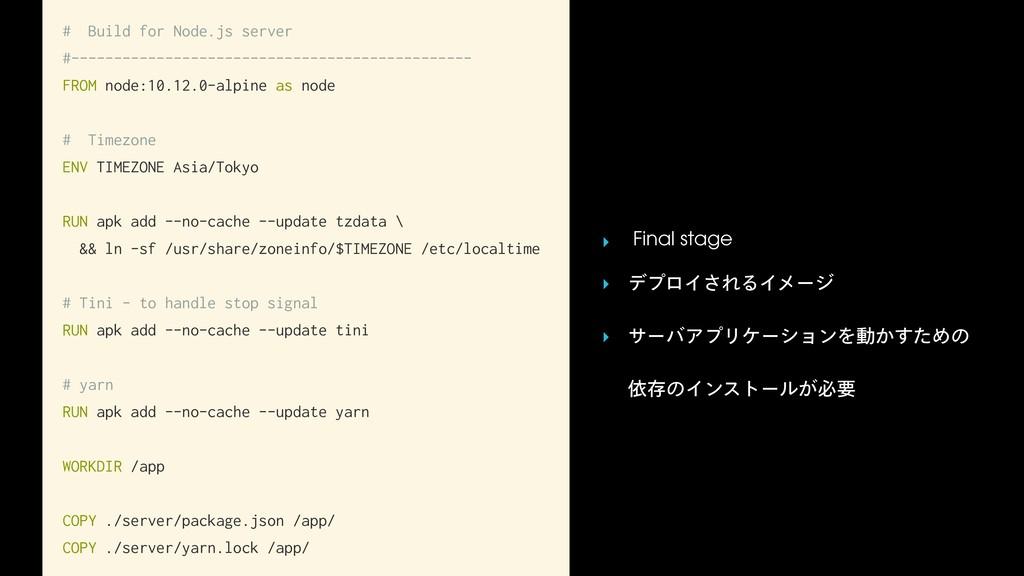 # Build for Node.js server #-------------------...
