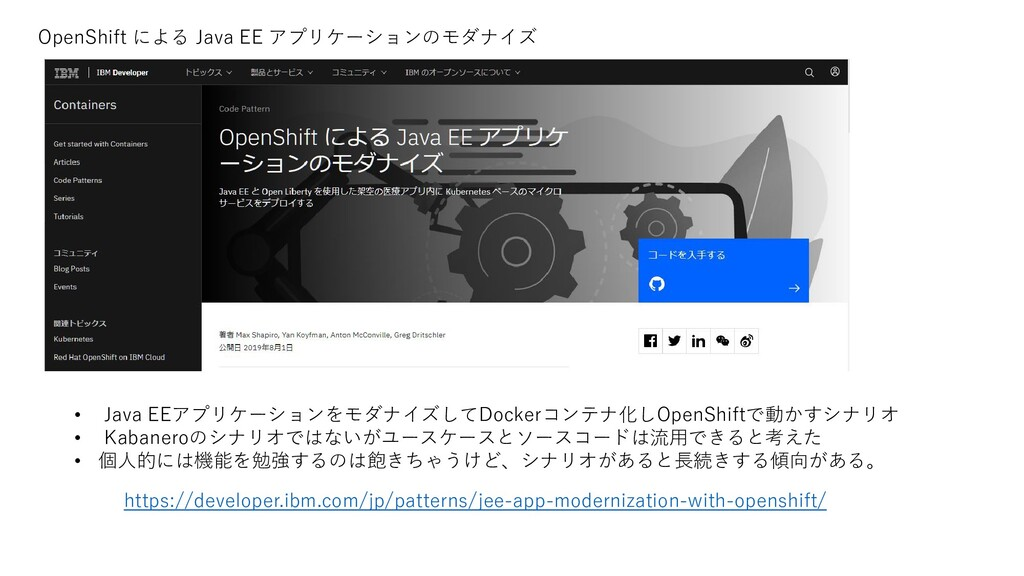 OpenShift による Java EE アプリケーションのモダナイズ https://de...