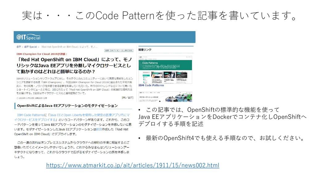 実は・・・このCode Patternを使った記事を書いています。 • この記事では、Open...