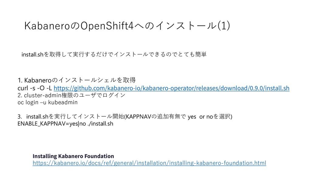 KabaneroのOpenShift4へのインストール(1) 1. Kabaneroのインスト...