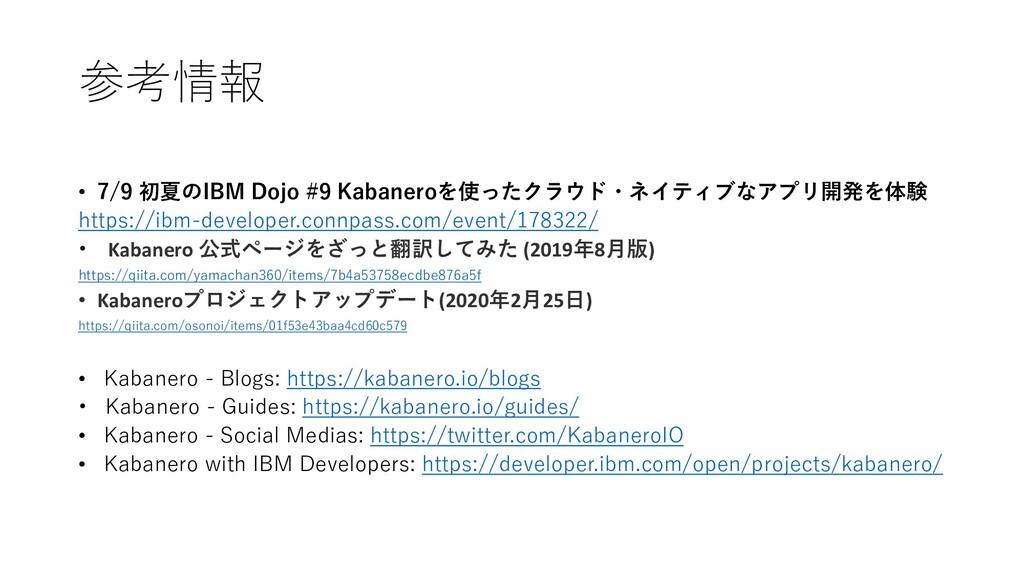 参考情報 • 7/9 初夏のIBM Dojo #9 Kabaneroを使ったクラウド・ネイティ...
