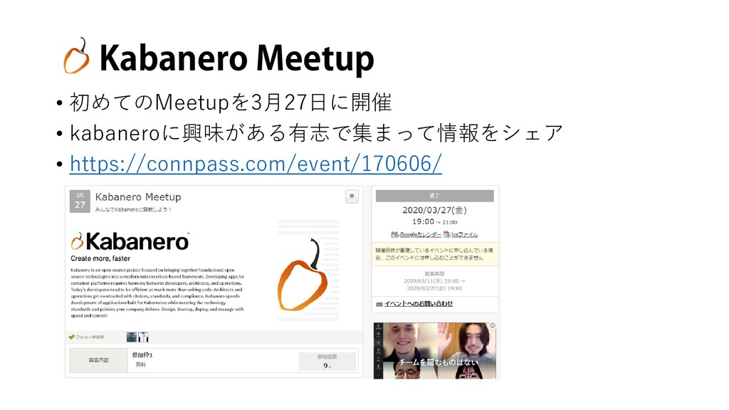 Kabanero Meetup • 初めてのMeetupを3月27日に開催 • kabaner...