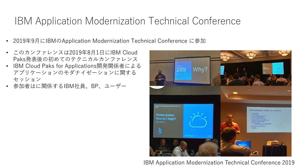 IBM Application Modernization Technical Confere...