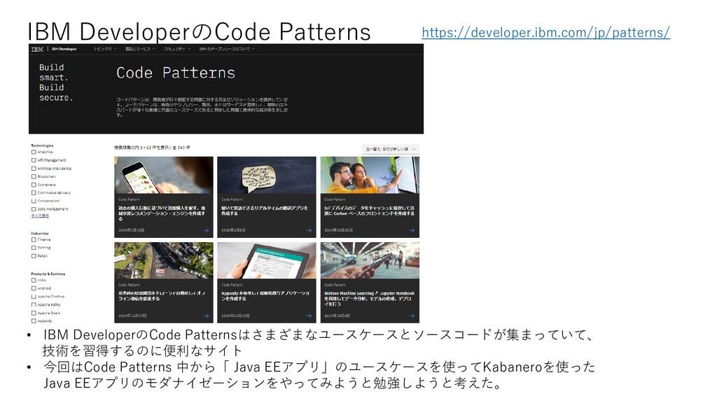IBM DeveloperのCode Patterns https://developer.i...