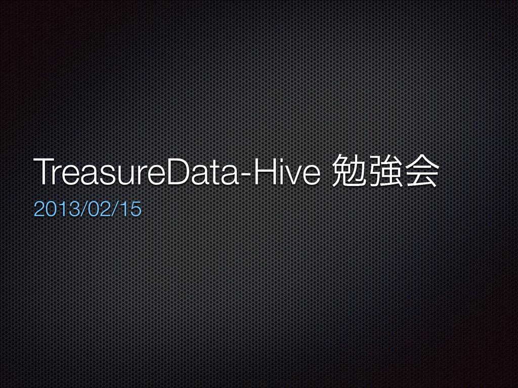 TreasureData-Hive ษڧձ 2013/02/15