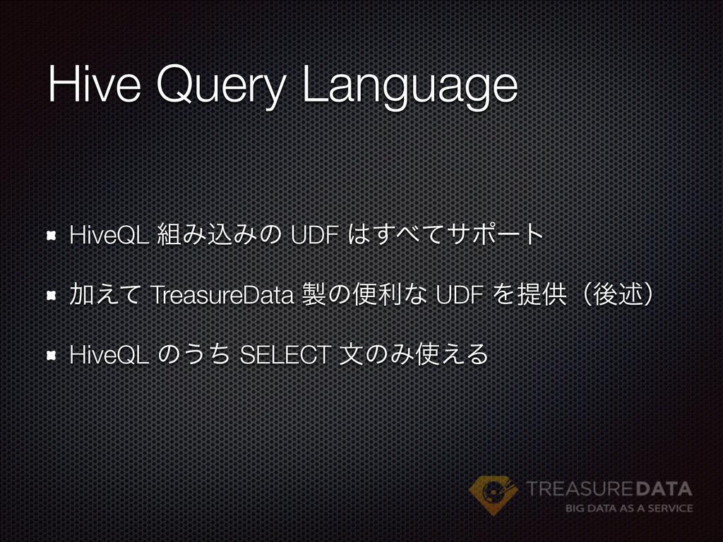 Hive Query Language HiveQL ΈࠐΈͷ UDF ͯ͢αϙʔτ Ճ...