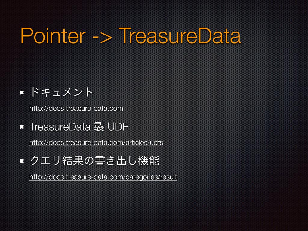 Pointer -> TreasureData υΩϡϝϯτ http://docs.tre...