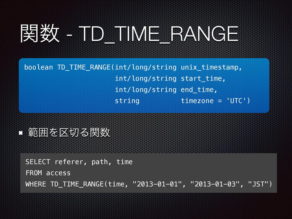 ؔ - TD_TIME_RANGE ൣғΛ۠Δؔ SELECT referer, pat...