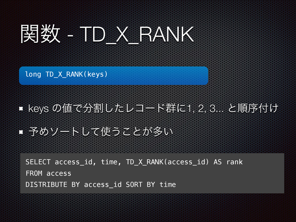 ؔ - TD_X_RANK keys ͷͰׂͨ͠Ϩίʔυ܈ʹ1, 2, 3... ͱॱং...