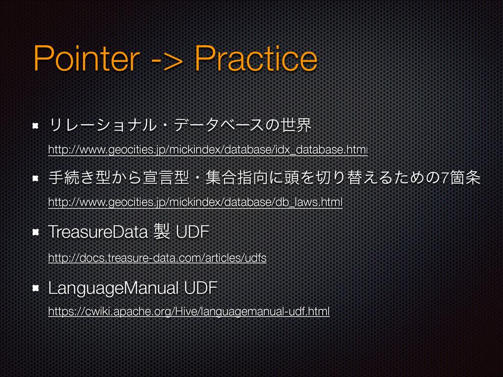 Pointer -> Practice ϦϨʔγϣφϧɾσʔλϕʔεͷੈք http://w...